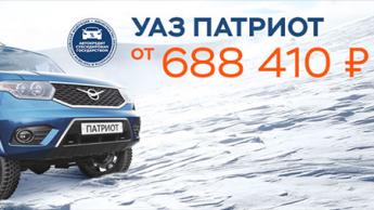 УАЗ ПАТРИОТ от 688 410 рублей