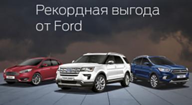 Рекордная выгода от Ford