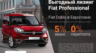Специальное предложение по лизингу на автомобили Fiat