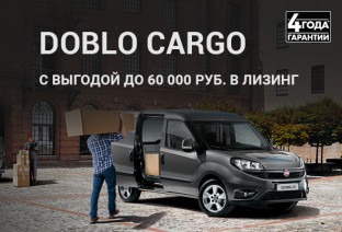 Doblo Cargo в лизинг