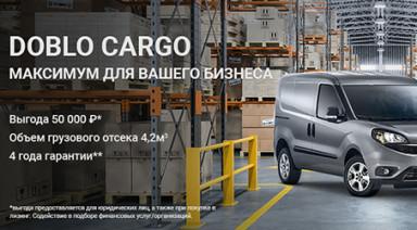 Doblo Cargo летнее спецпредложение