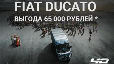 FIAT DUCATO - новое поколение коммерческих автомобилей