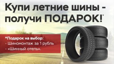 Купи летние шины – получи ПОДАРОК!*