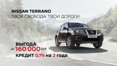 ВЫГОДА ДО 160 000 РУБ., 0,1% НА 2 ГОДА