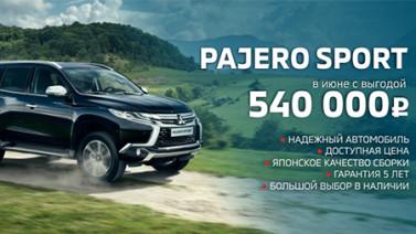 Рекордная выгода на Mitsubishi в честь дня рождения автосалона «Планета Авто»!Pajero Sport